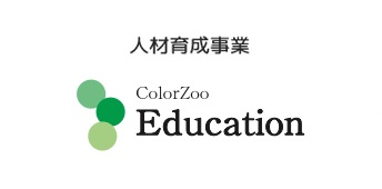 人材育成事業 ColorZoo Education