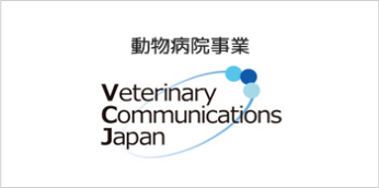 動物病院事業 Veteriary Communications Japan